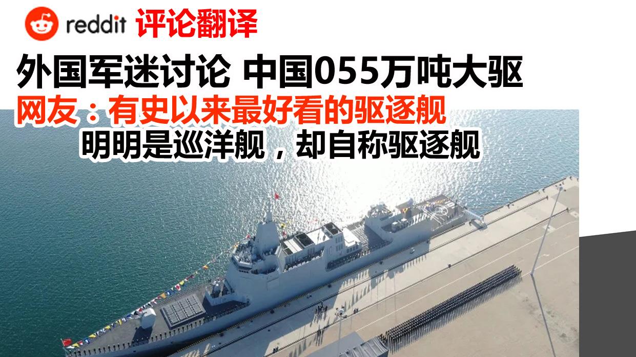 Reddit评论翻译:外国军迷讨论中国055万吨大驱,网友:这明明是巡洋舰,却自称驱逐舰