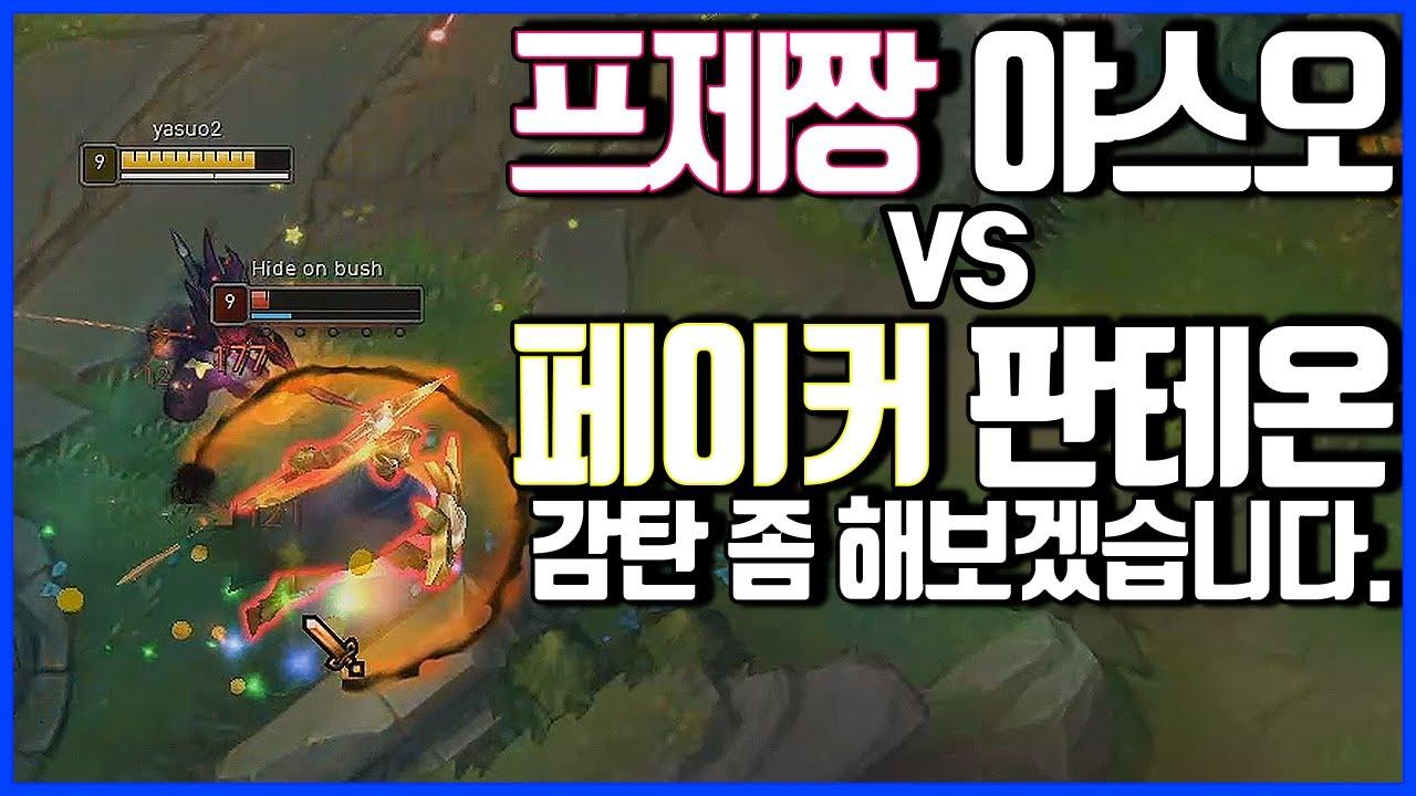 韩服第一亚索프제짱:迎接Faker的大荒星陨!亚索vs潘森