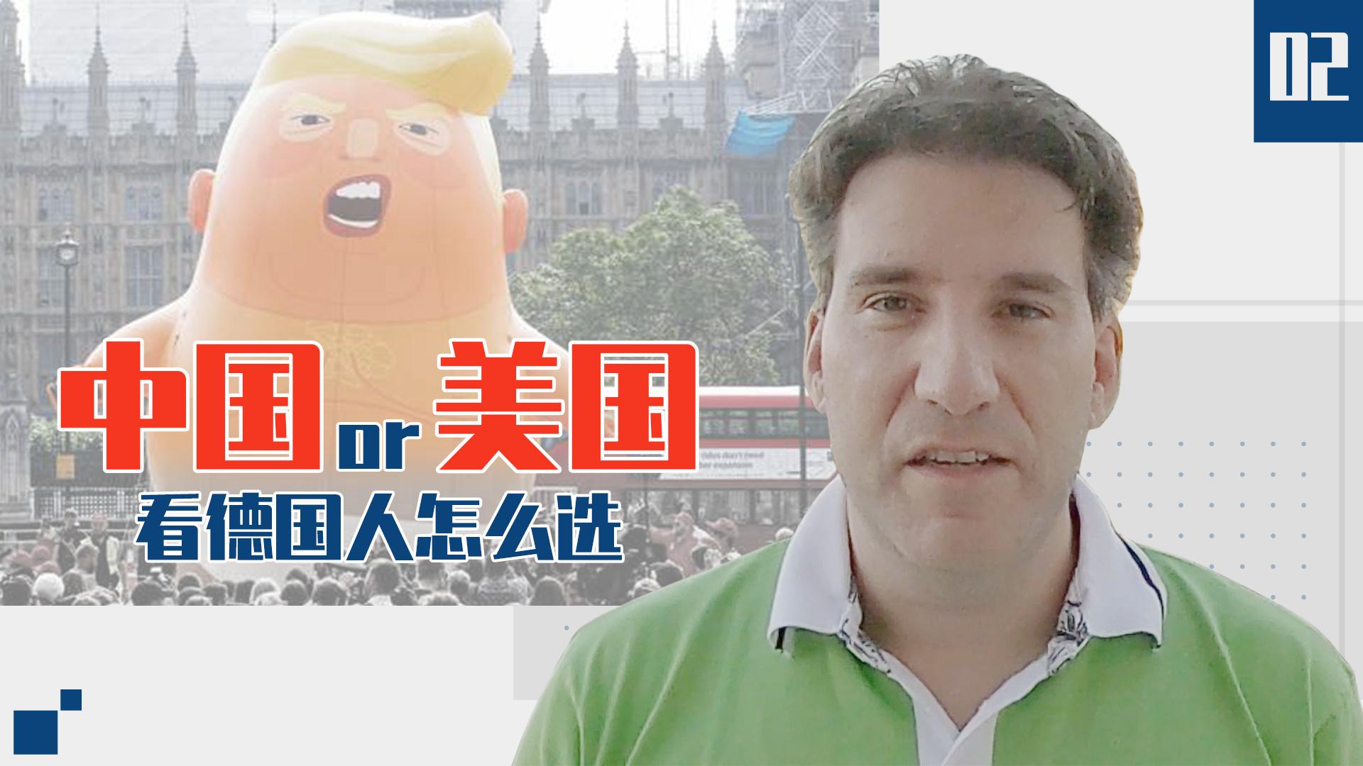 """刚刚连线02:在美国一顿""""神""""操作下,德国人竟也开始欣赏中国了……"""