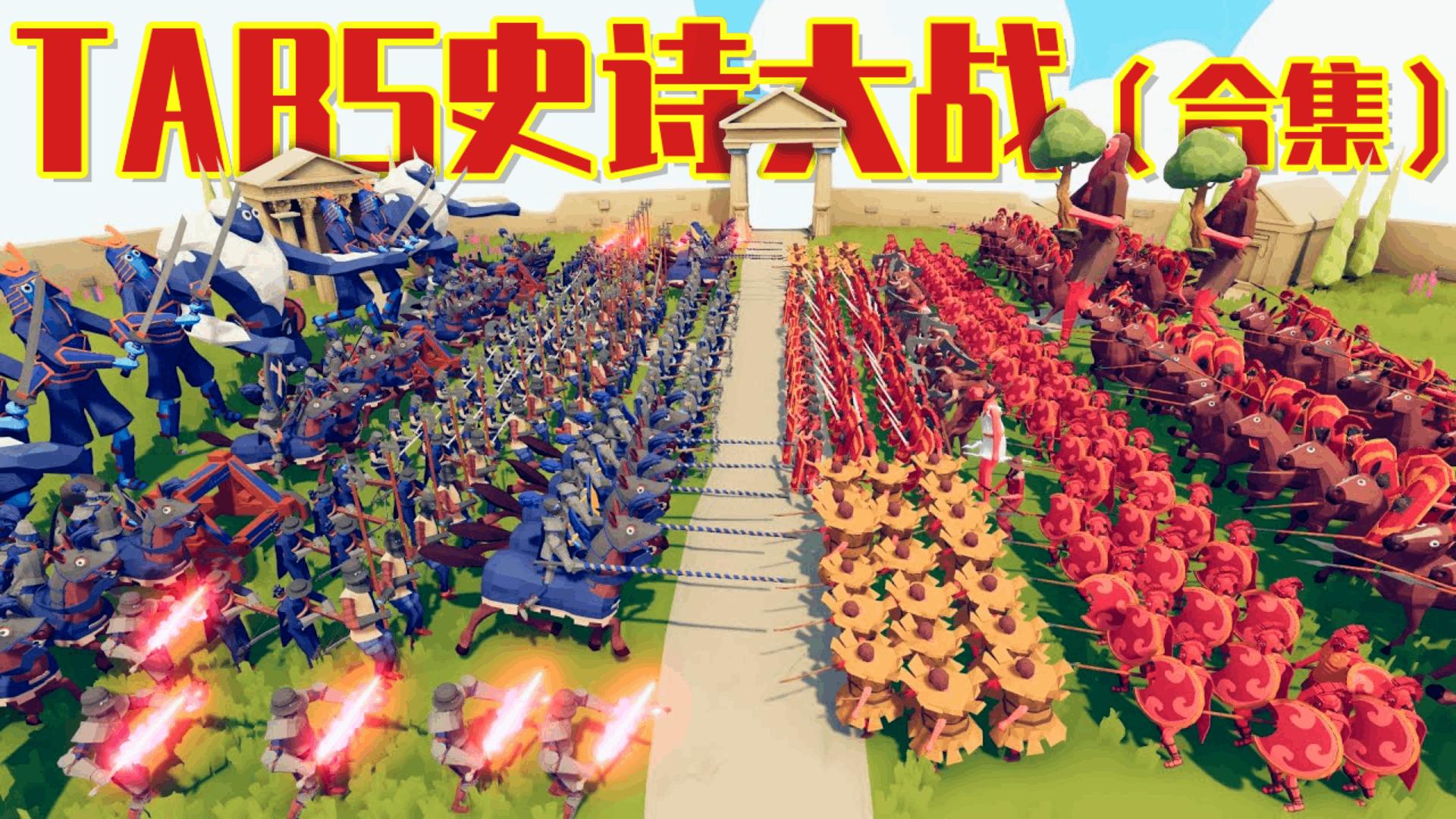 《全面战争模拟器》显卡煮蛋系列:史诗大战(合集)