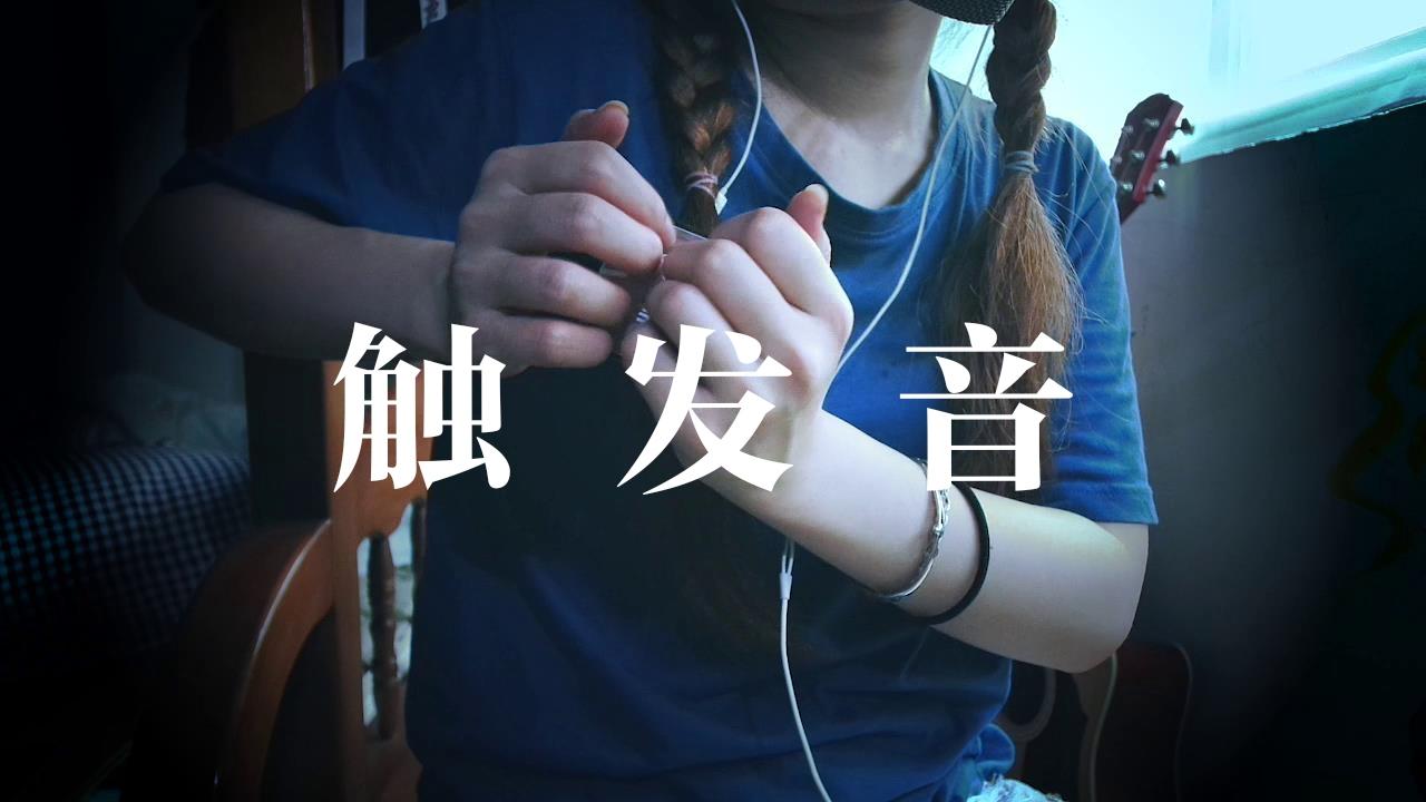 【乱码助眠】化妆品们的敲击音  粤语