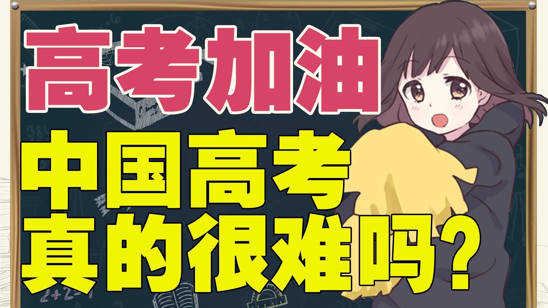 【七濑胡桃】中日高考对比:中国的高考真的很难吗?
