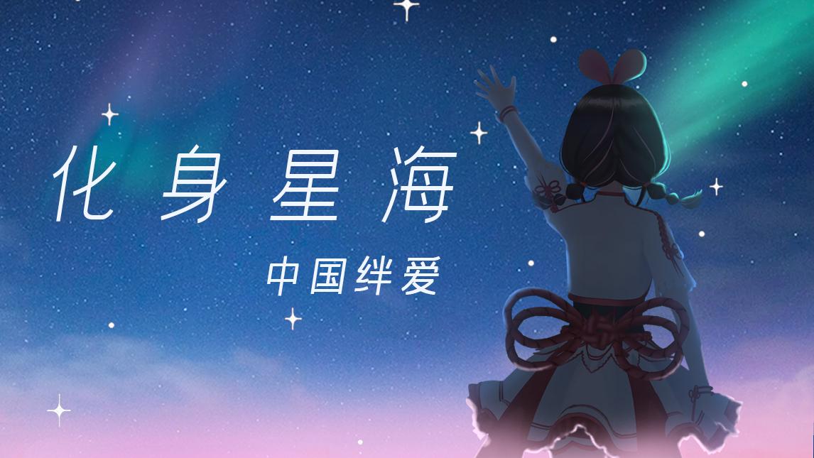 【中国绊爱】首支电音单曲《化身星海》MV