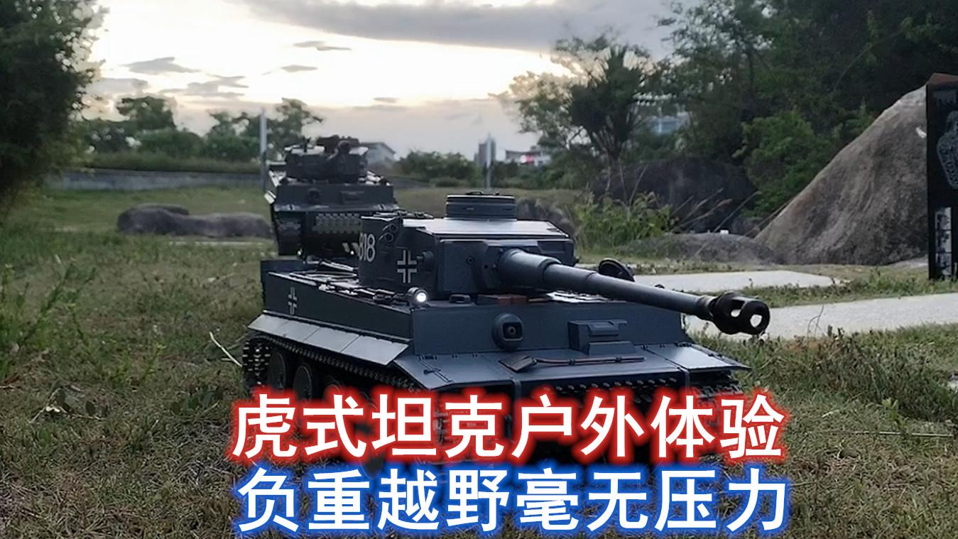 户外试玩恒龙虎式坦克,拉着两辆车都无压力,越野性能也不在话下