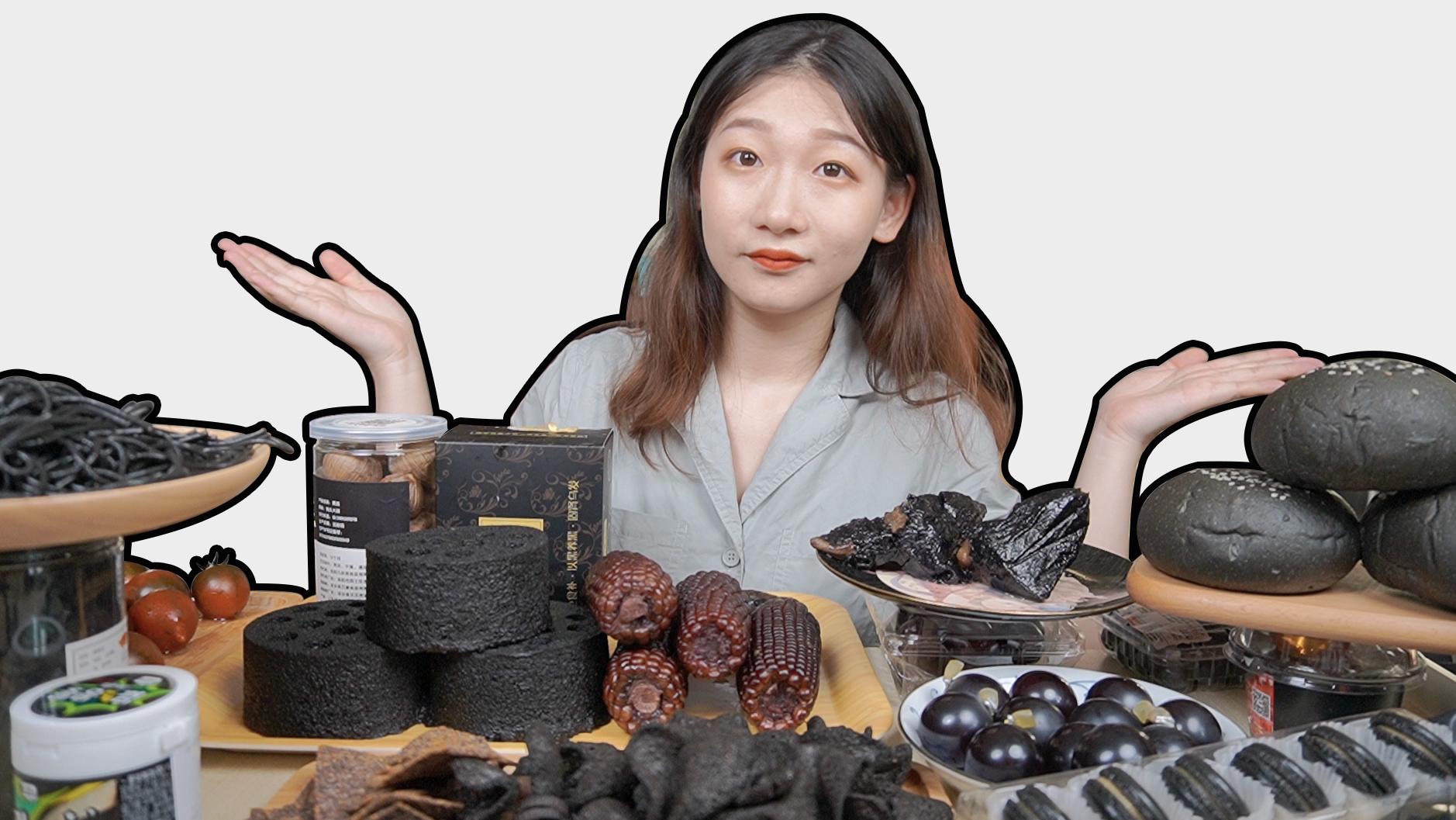 买了20多钟黑色的食物,尝试真正的 黑暗料理 ,黑色口香糖差点吃中风!