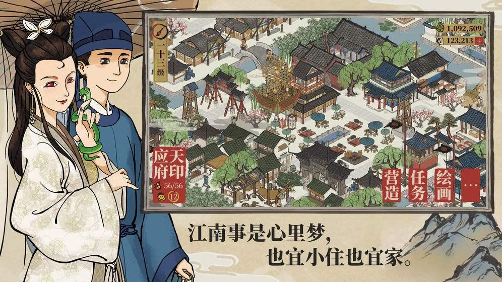 【江南百景图】挽挽推游戏之-江南百景图