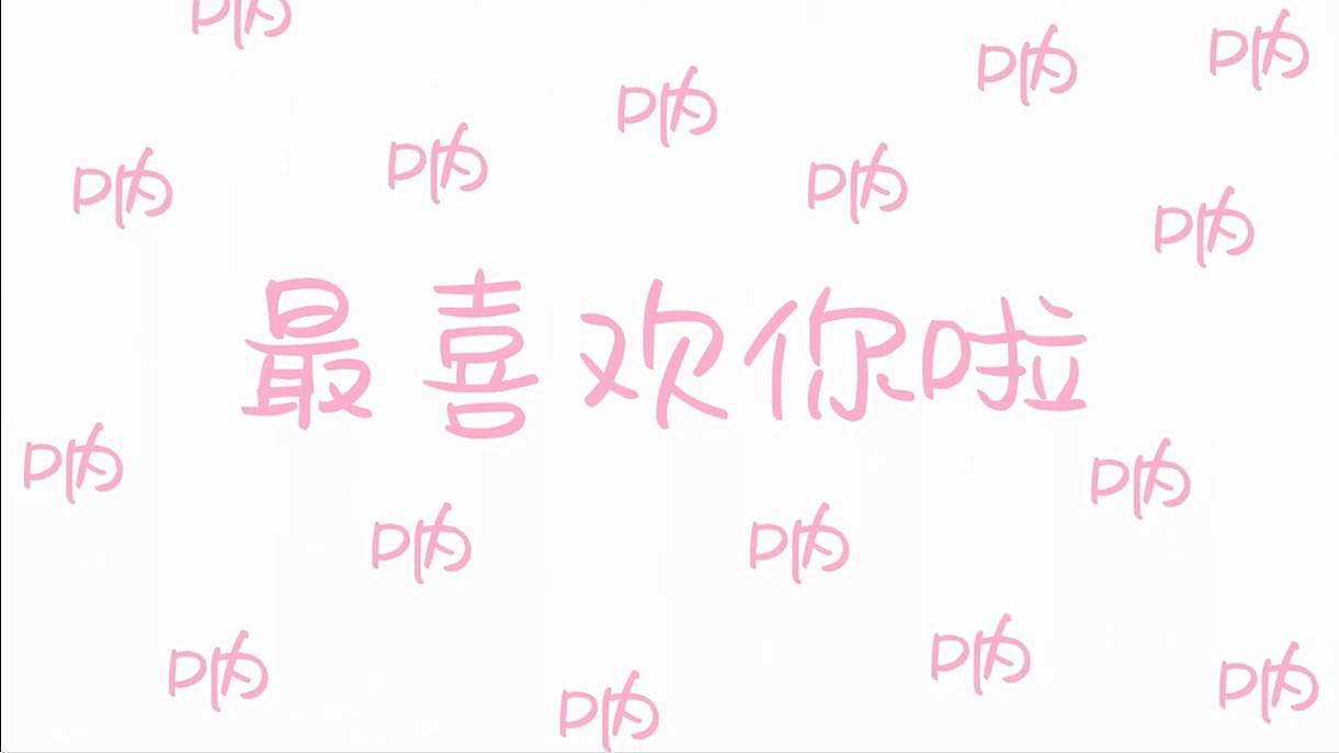 【darkxixin&咸鱼】【呐呐呐】小情歌听不听啦!最喜欢你啦!!!