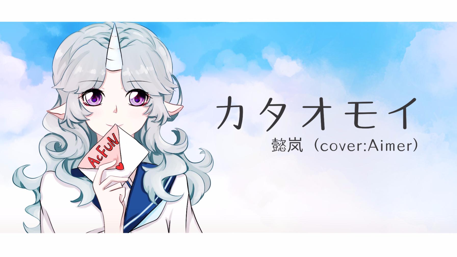 【懿岚】单相思(cover:Aimer)