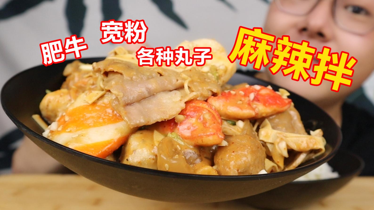 超好吃自制麻辣拌,肥牛宽粉配米饭,酸甜麻辣超下饭