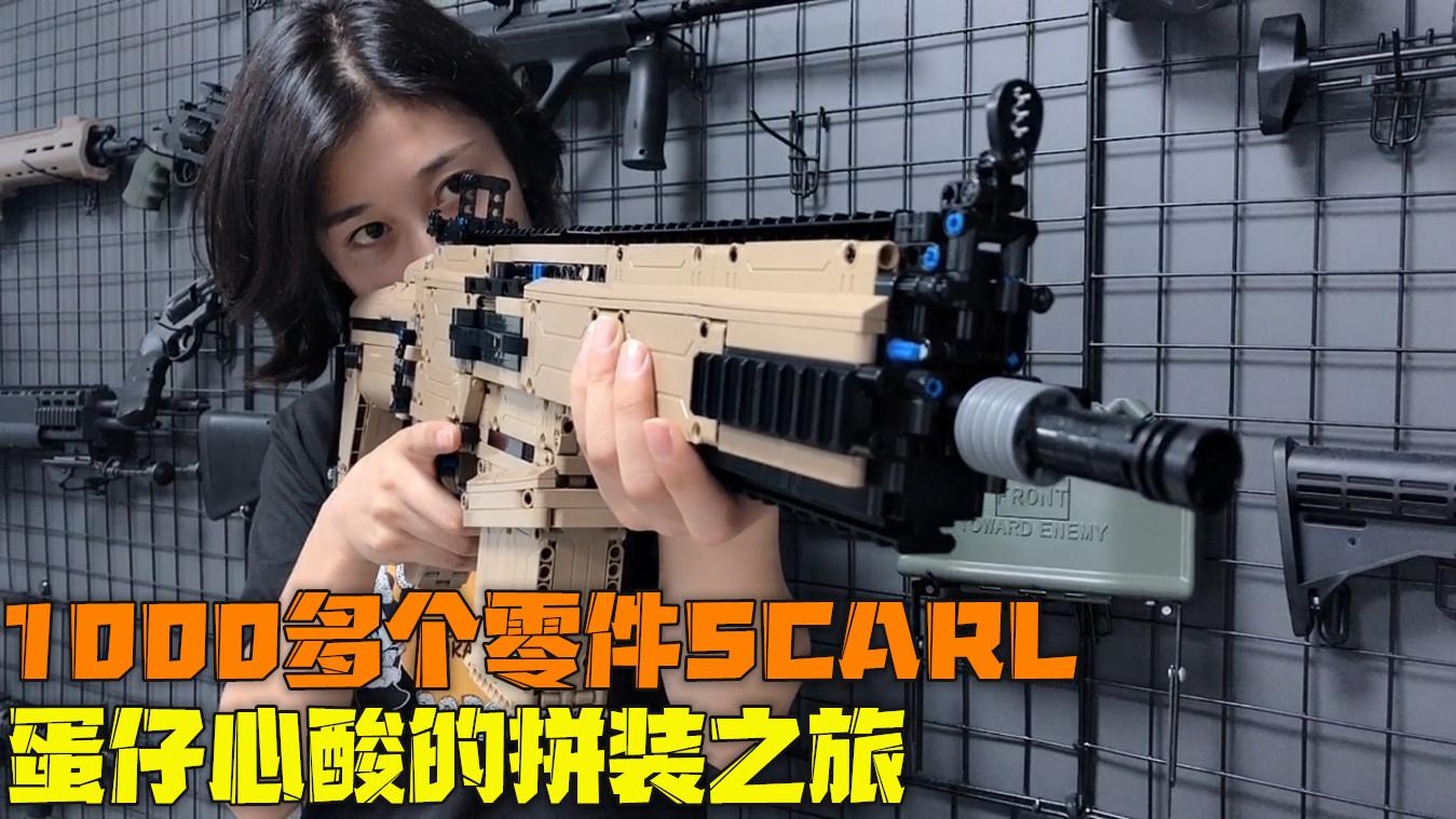 组装可以发射的SCAR-L,1400多零件历经10个小时,眼袋都熬出来了