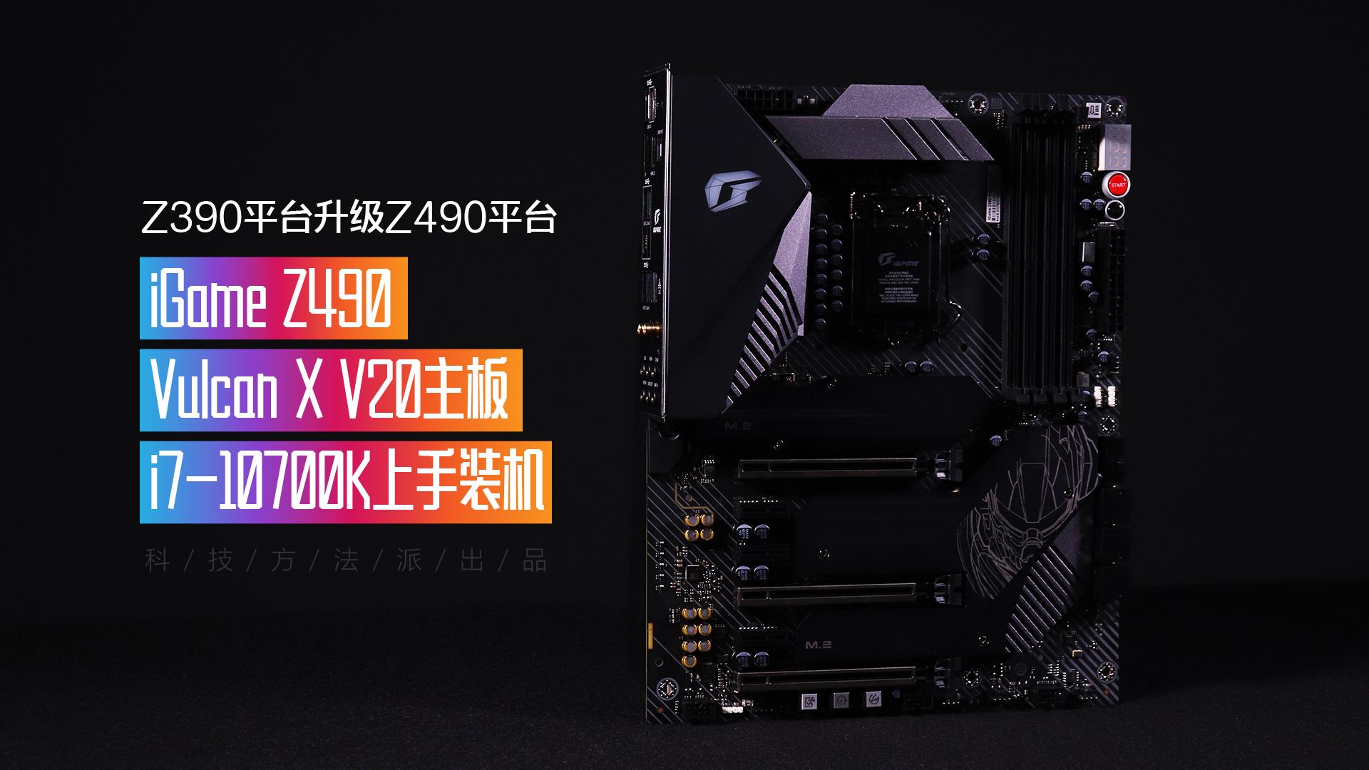 Z390平台升级Z490平台 七彩虹iGame Z490 Vulcan X V20主板+i7-107