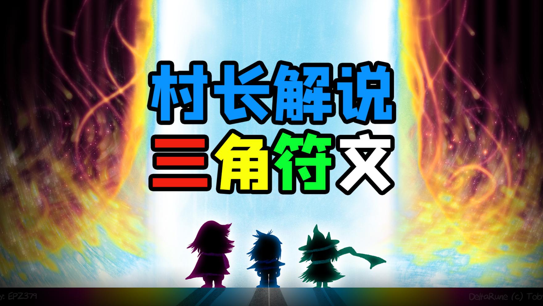 【村长】传说之下官方新作三角符文ep11 暴躁老爹