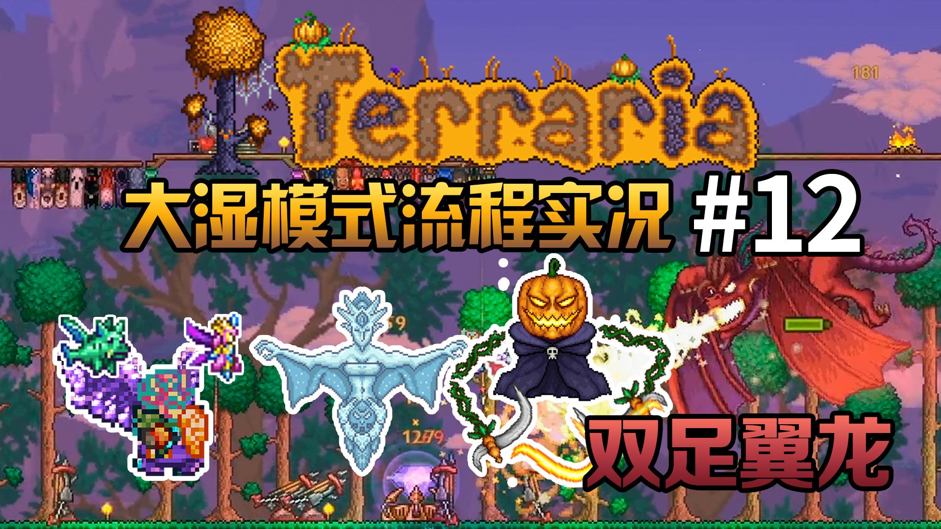 【丁菊长】旧日军团 南瓜月和霜月【泰拉瑞亚 terraria】1.4大师模式流程实况解说第12期