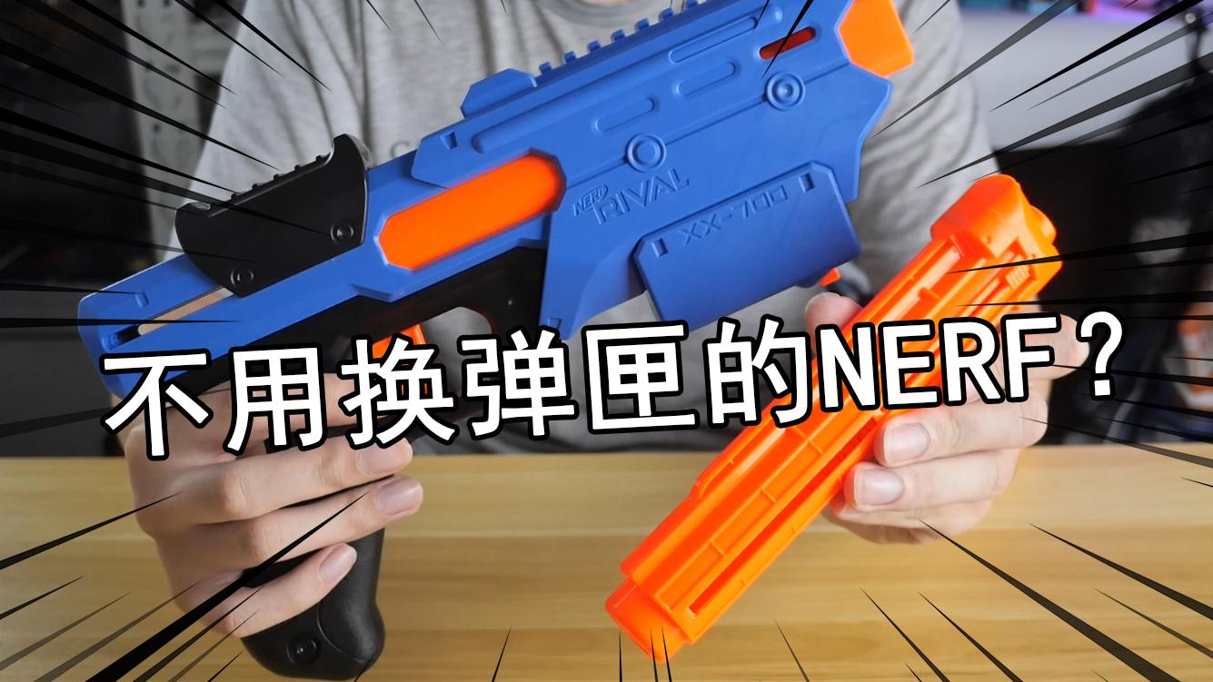 【零度玩NERF#06】90块钱就可以买到的最新球弹??NERF XX-700开箱!