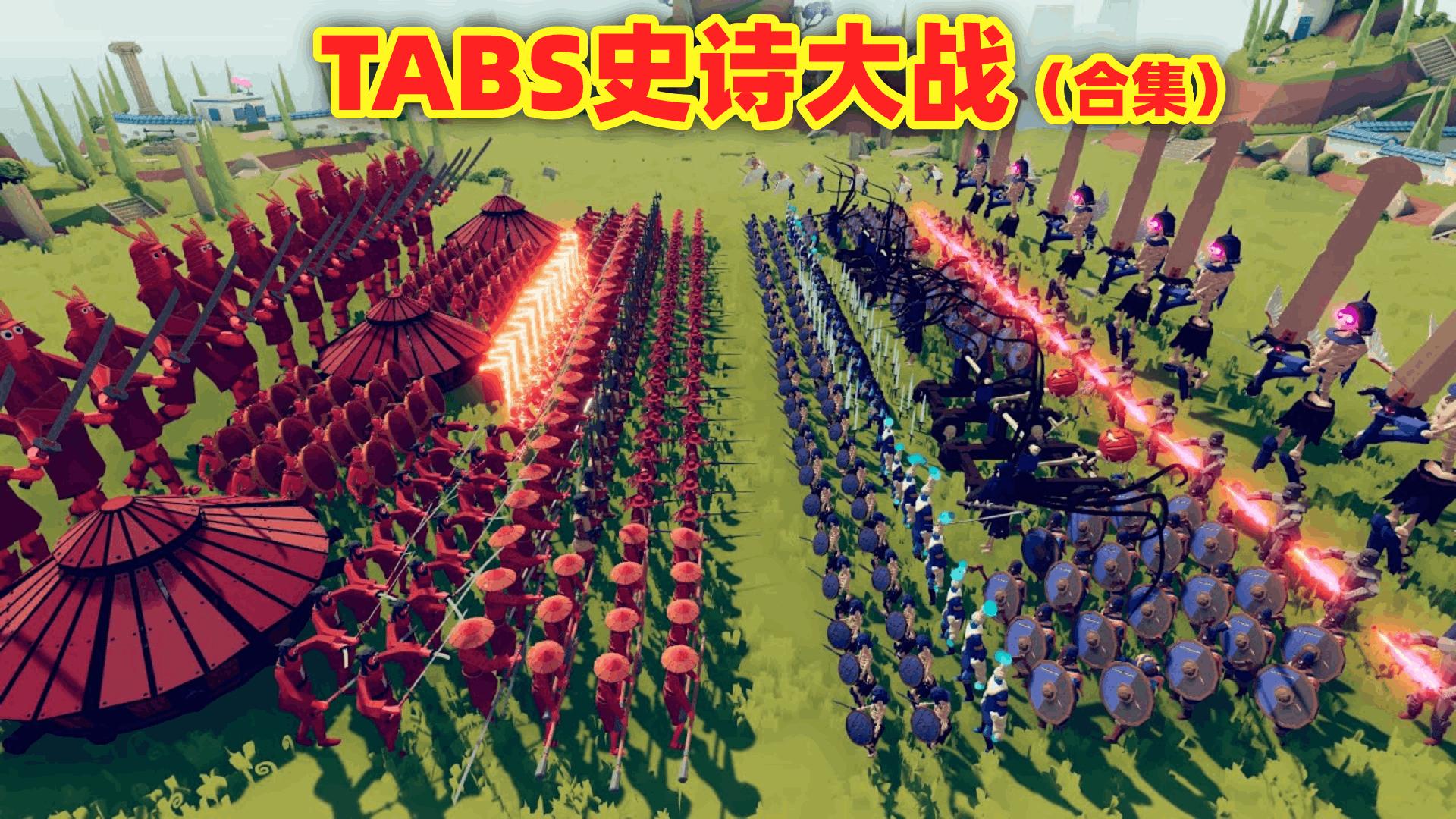 《全面战争模拟器》史诗之战:1000个兵种的大混战!
