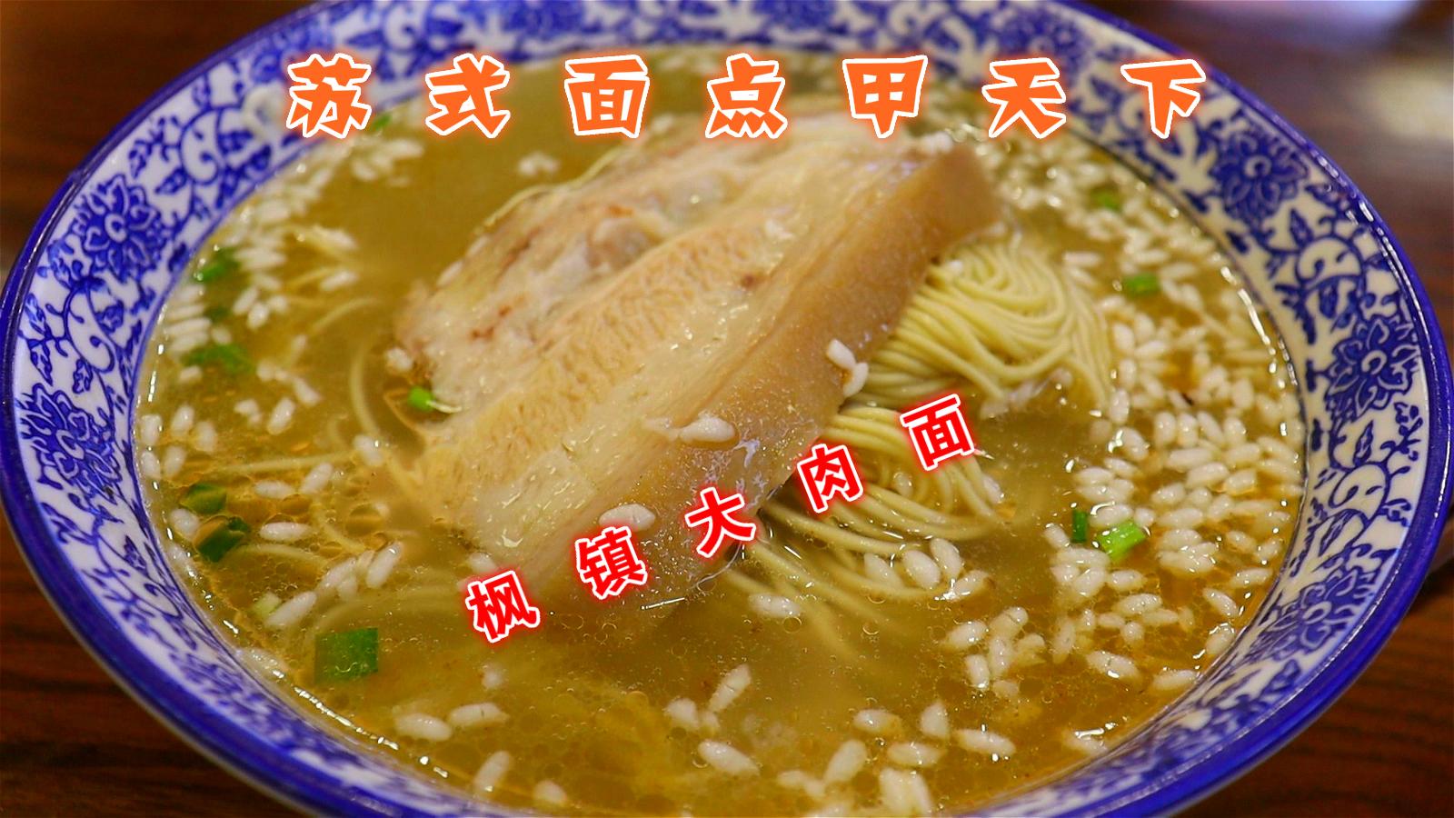 舌尖上的中国,苏式面的代表?可恶!枫镇大肉面的汤头为何如此鲜美!