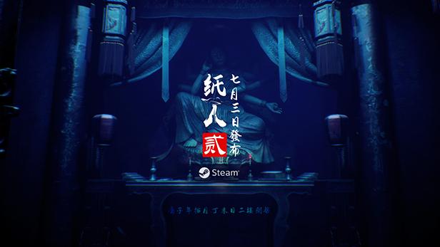 【攻略合集(已完结)】国产恐怖游戏纸人2攻略解说