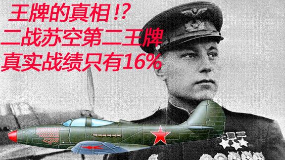 【伟大的红鹰 】苏空第二王牌波克雷什金同志到底击落了多少敌机?