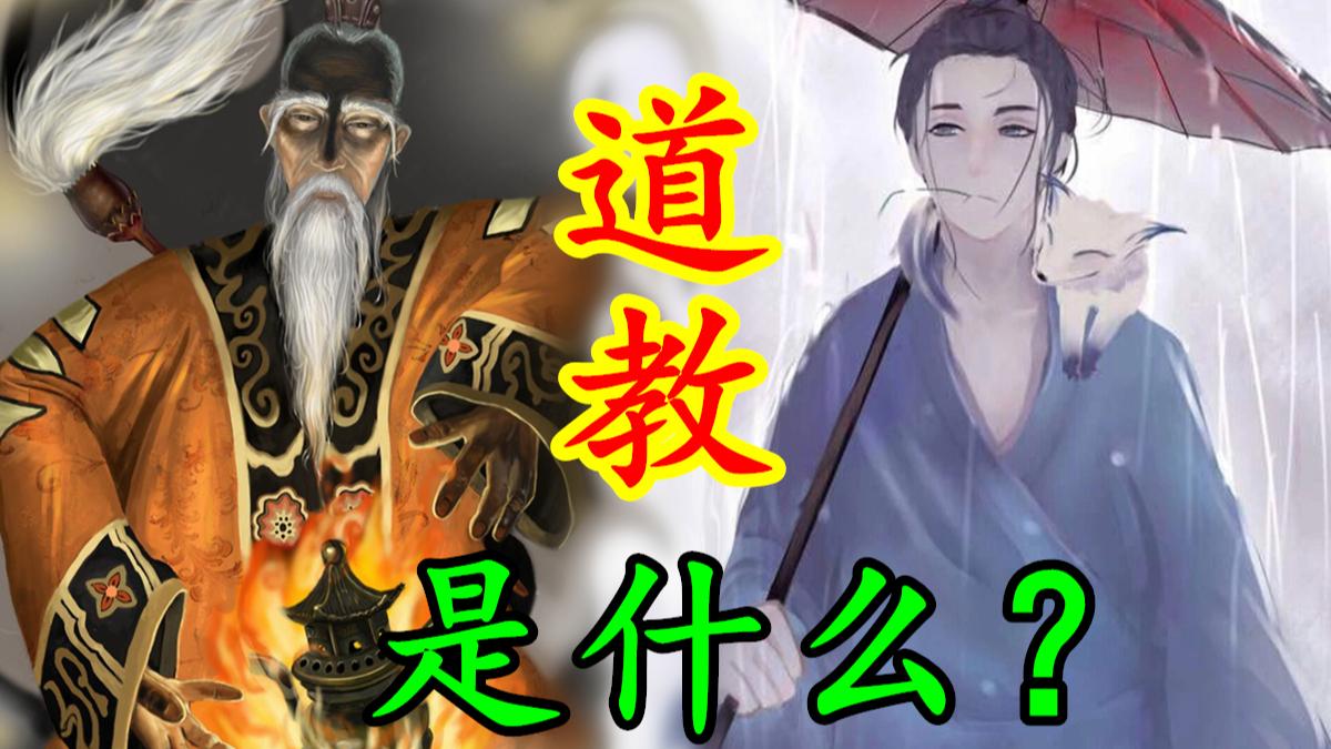 【中国神话-道教篇】道教是什么?道教的产生与兴起。五斗米教、全真教的由来。