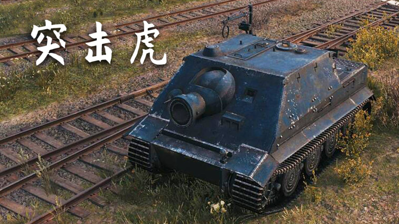 【坦克世界】突击虎:6杀 - 5.3万输出(1v4翻盘),法式移动,380mm的爱(安斯克)