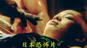 日本恐怖片《恐怖爆发》:停尸房大叔有个怪癖,把女尸剃成光头,卖掉她的头发