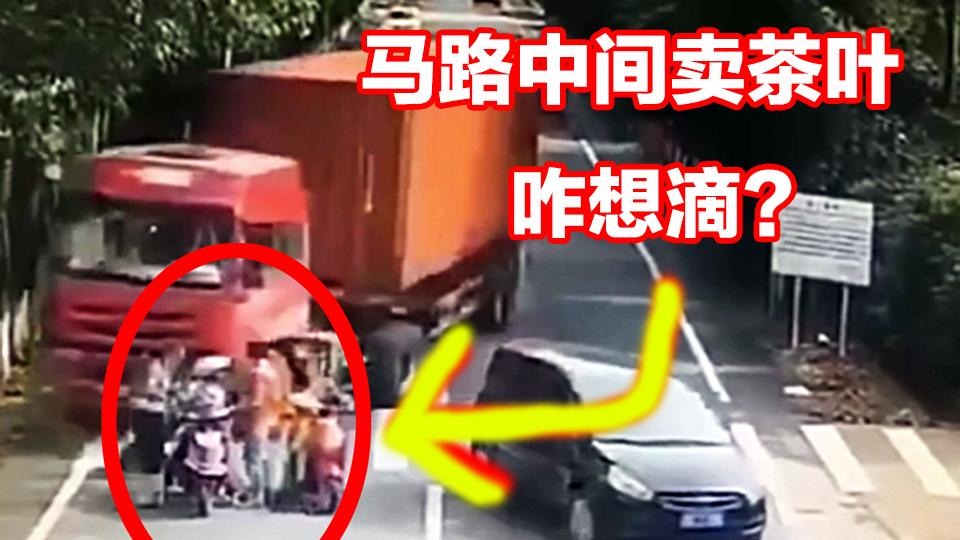 【事故警世钟】697期:真是找撞,马路中间卖茶叶,大货刹车不住撞了上去