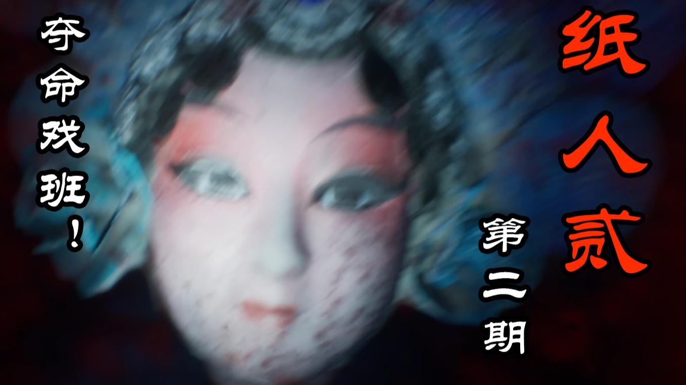 [夺命戏班阴魂不散!]国产恐怖游戏[纸人贰]录播 第二期