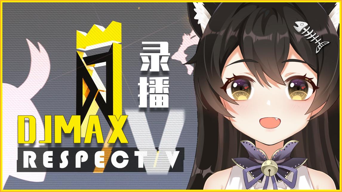 【5.14录播】玩DJMAX!