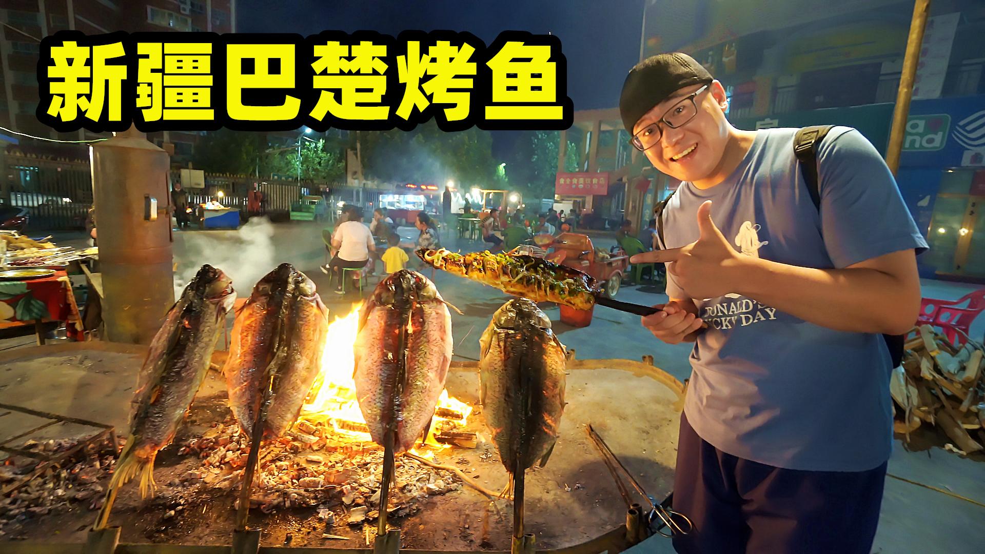 新疆只有羊肉?还有烤鱼,古法烘烤红海大鱼,80一条半只吃撑