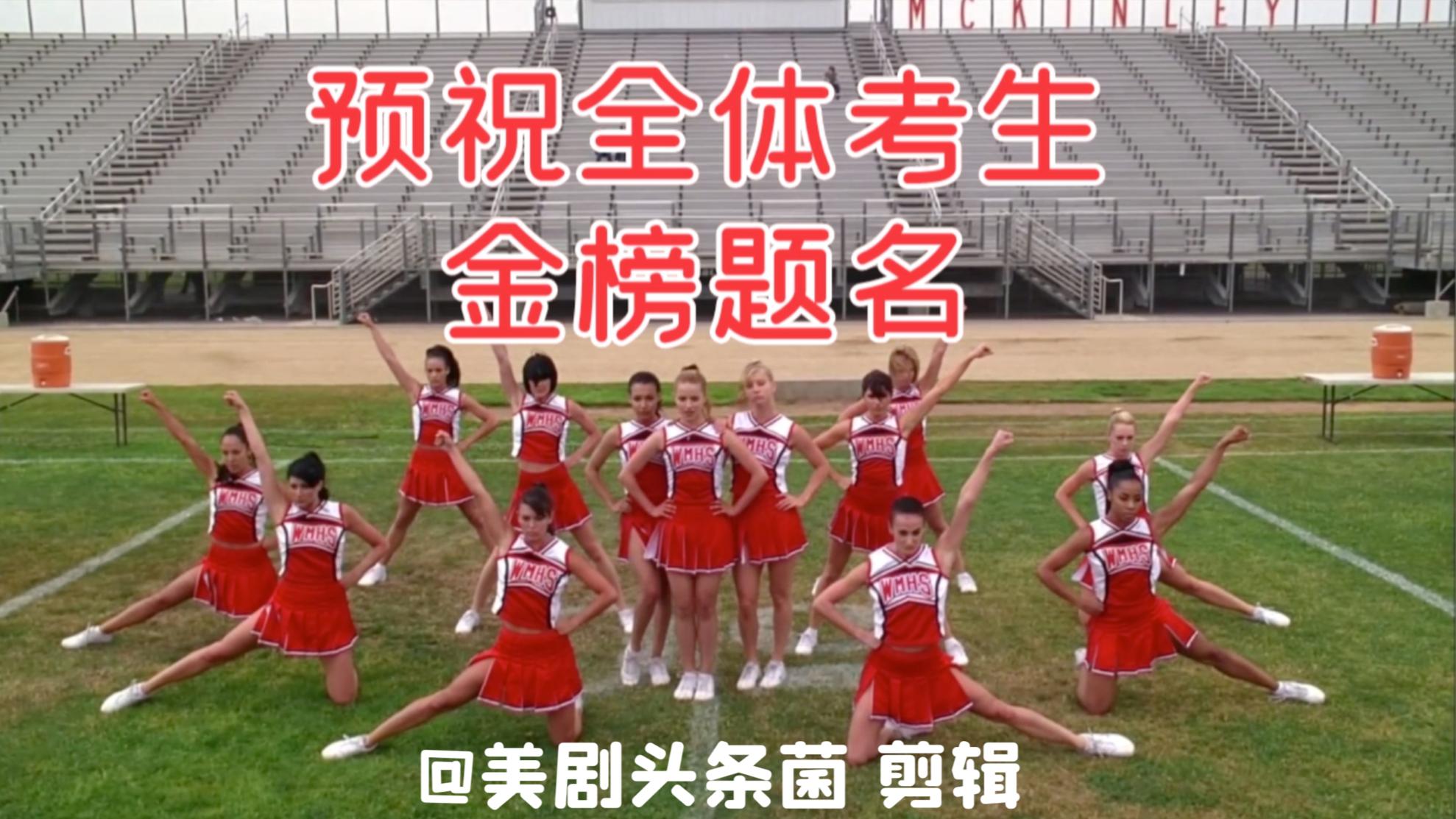 【踩点|混剪】美剧最强啦啦队,为高考应援!