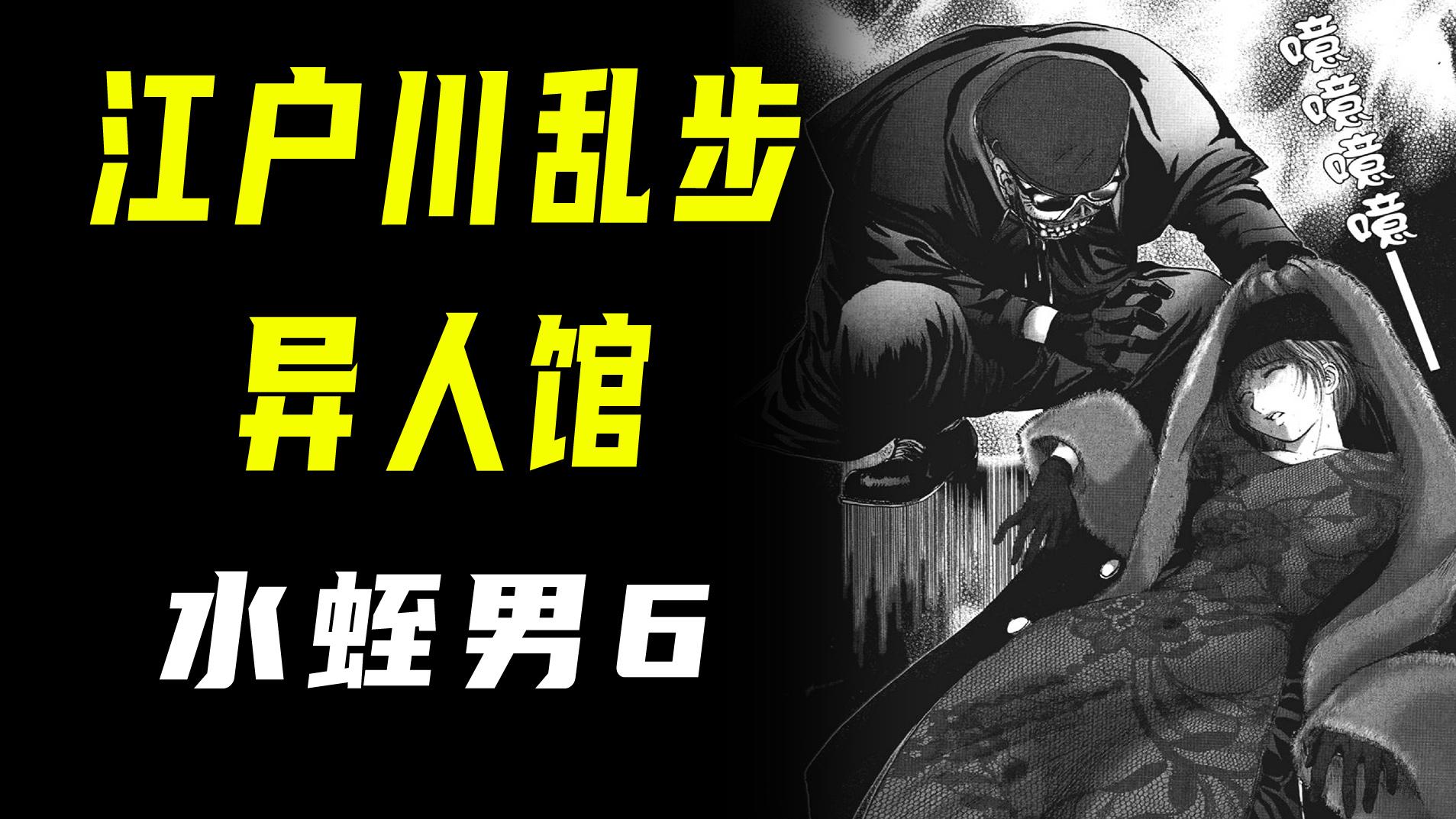 【江户川乱步异人馆·水蛭男6】性感尤物被无脸怪物俘虏以后…