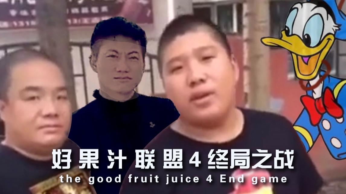 好 果 汁 联 盟