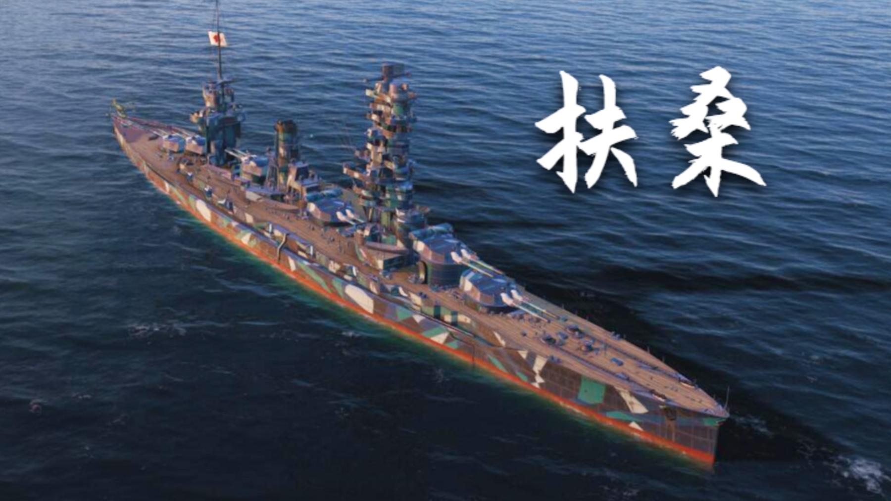 【战舰世界】扶桑:4杀 - 19万输出(海峡)