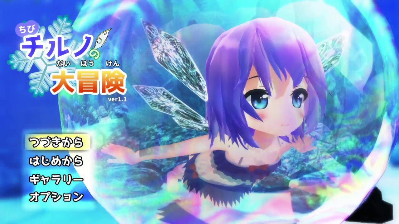 【第12回东方NICO童祭】小琪露诺的红魔馆大逃脱3D【MMD动作冒险/东方MMD】