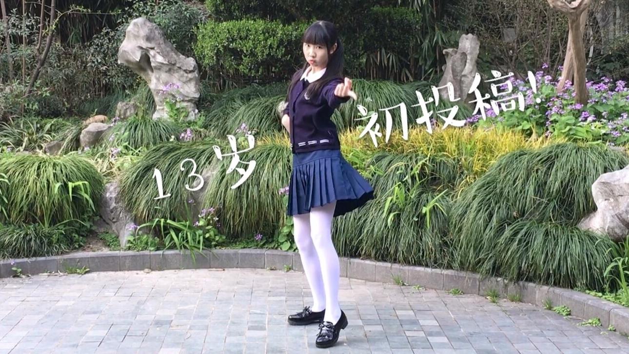 13岁少女穿着校服的宅舞初投稿❀随心所欲Mercy【云汐】