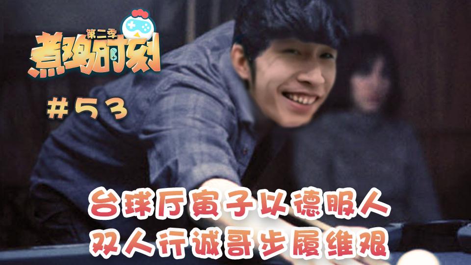 【煮鸡时刻 第二季】第53期 台球厅寅子以德服人 双人行诚哥步履维艰