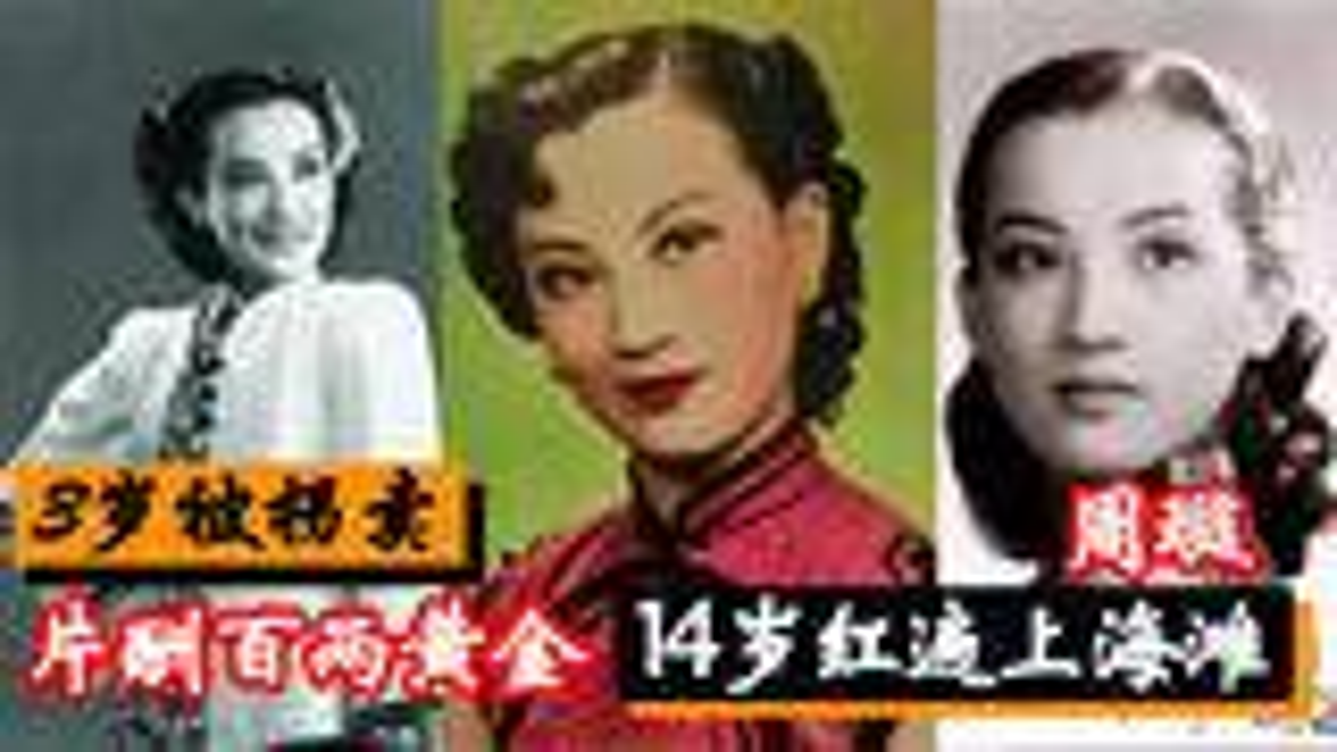 【叶枫】民国最富有女星周璇:3岁被舅舅拐卖,12岁出道,14岁红遍上海滩。(上)