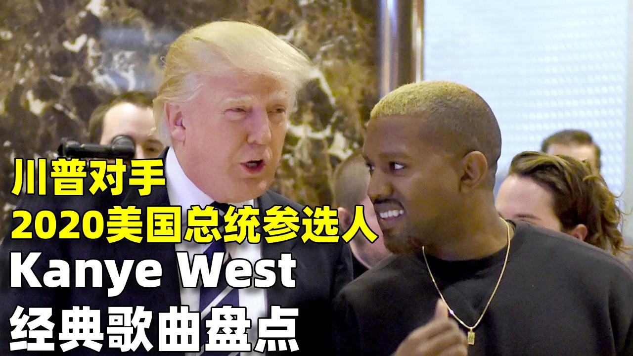 川普对手 2020美国总统参选人侃爷Kanye West经典歌曲盘点