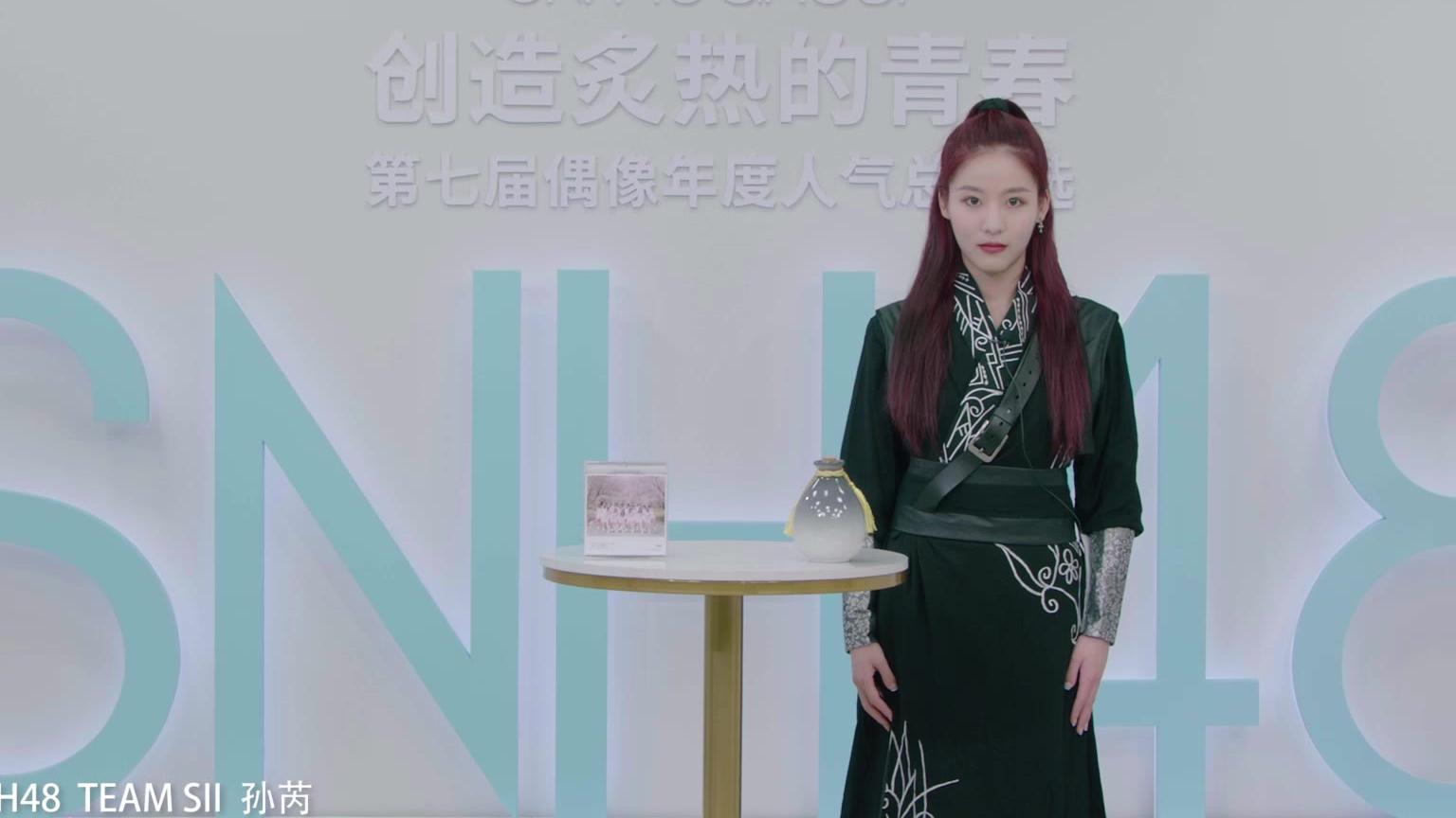"""""""创造炙热的青春""""SNH48 GROUP第七届偶像年度人气总决选-孙芮个人宣言"""