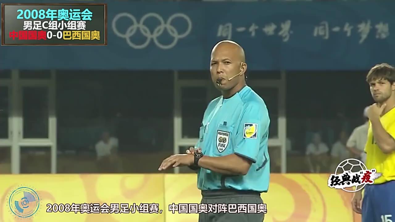 2008年奥运男足中国VS巴西,董方卓与蒂亚戈·席尔瓦比拼速度