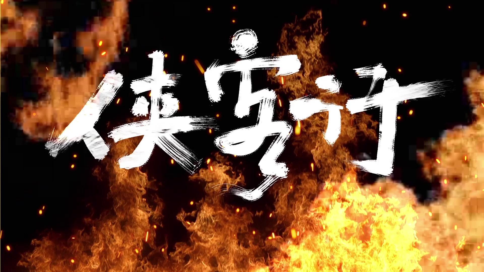 林斜阳/绯村柯北-《侠客行》侠气古风双女声合唱