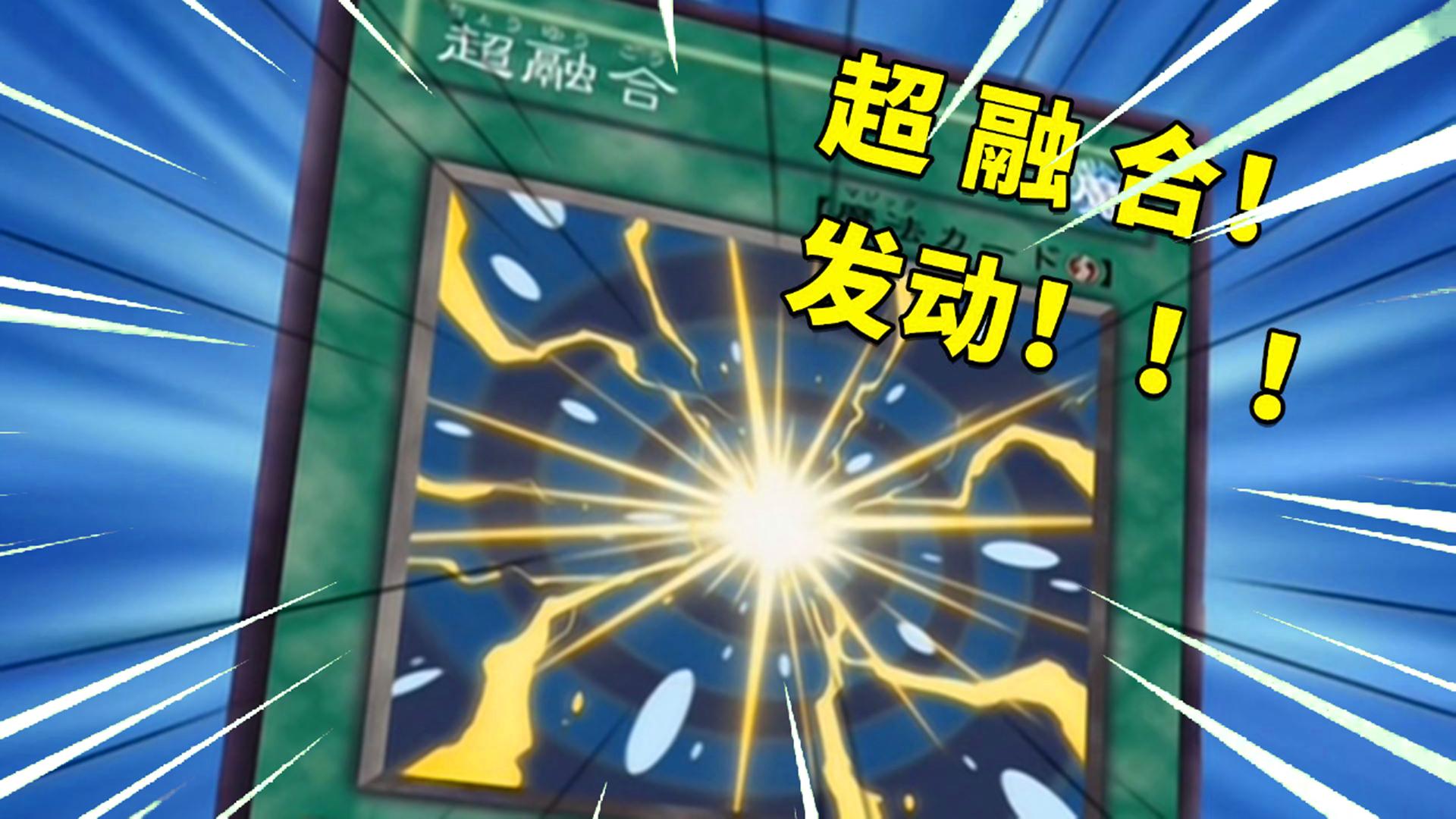 【游戏王卡牌物语13】绝对无敌!引导向完全胜利的究极之卡!超融合!