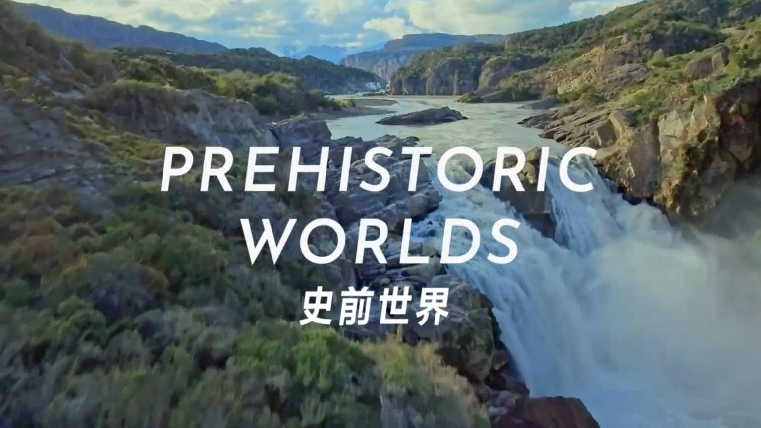【纪录片】史前世界【1080p】【双语特效字幕】【纪录片之家爱自然】