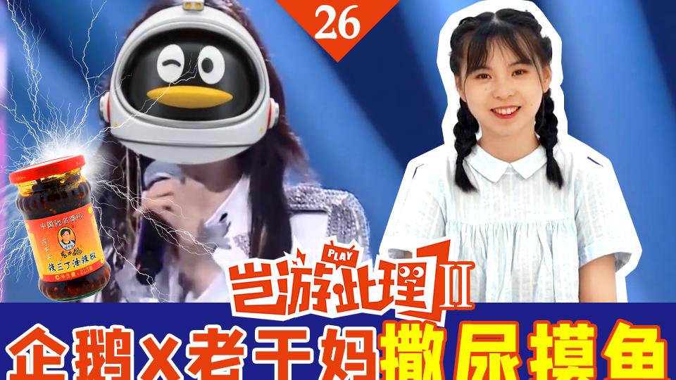 【岂游此理Ⅱ】26企鹅撕逼老干妈!18+游戏禁