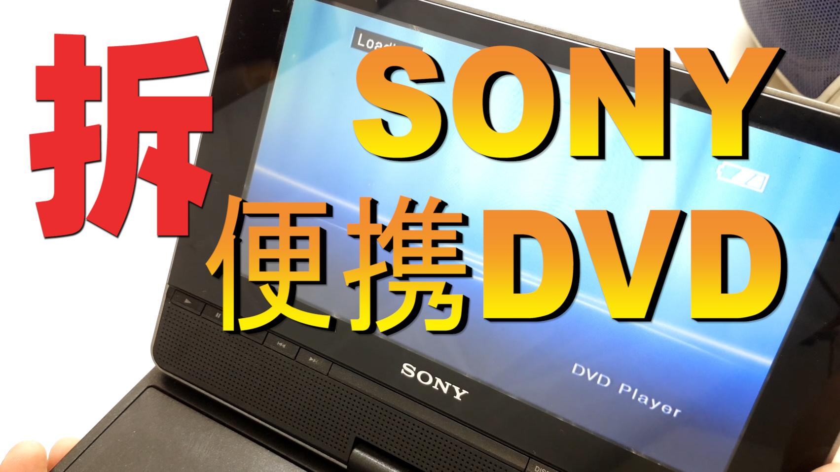 拆解十年前的SONY便携式DVD,当年只有村长家孩子才有的玩具