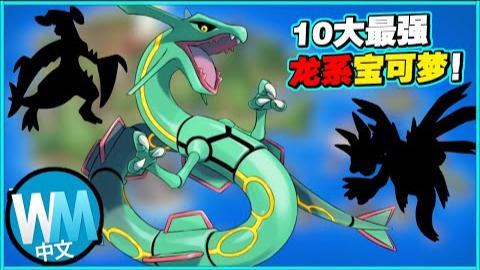 【神奇宝贝】10大最强龙系神奇宝贝