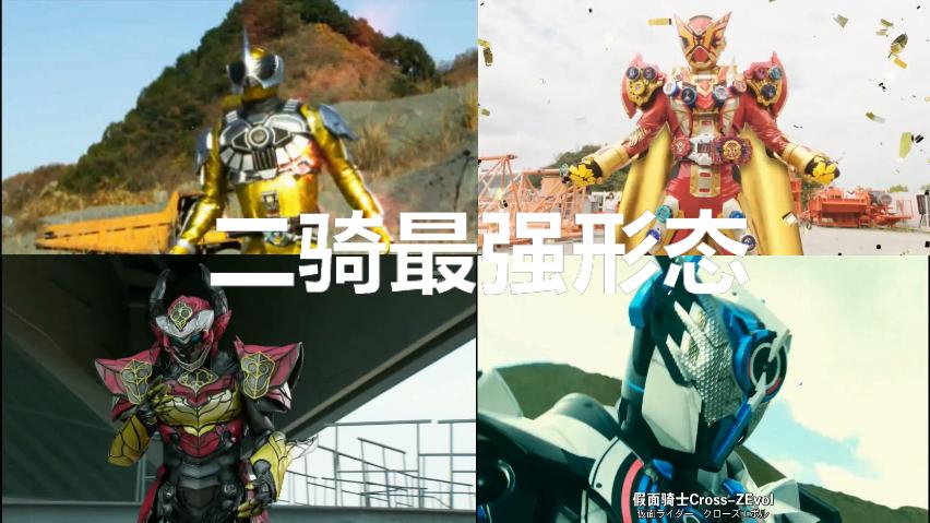 新十年平成假面骑士二骑最强形态变身
