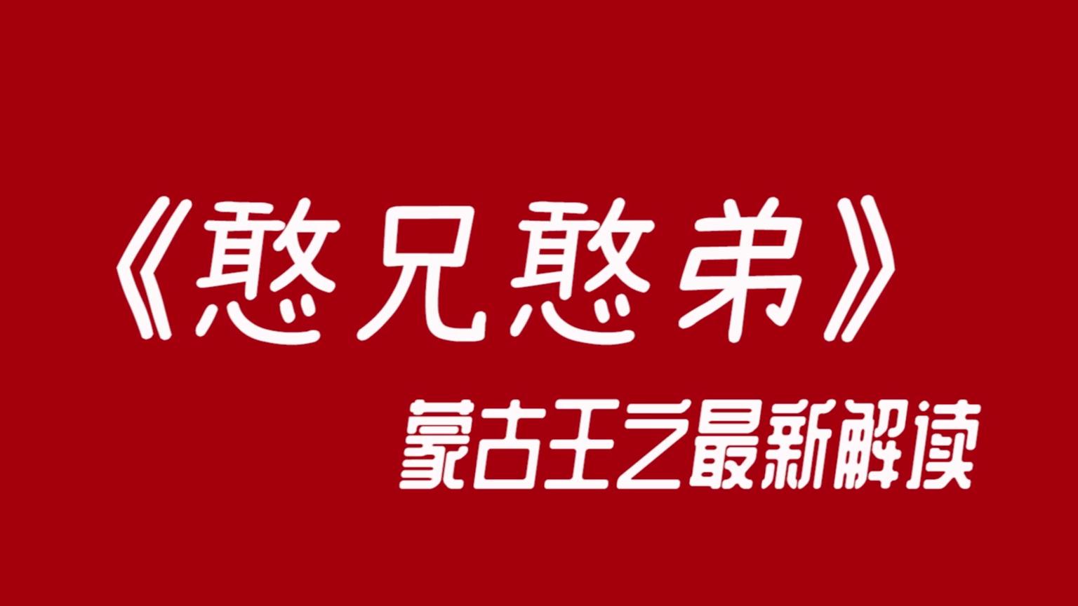多国合拍史诗巨作奥斯卡最佳外语片提名《蒙古王》最新解读【憨兄憨弟出品】