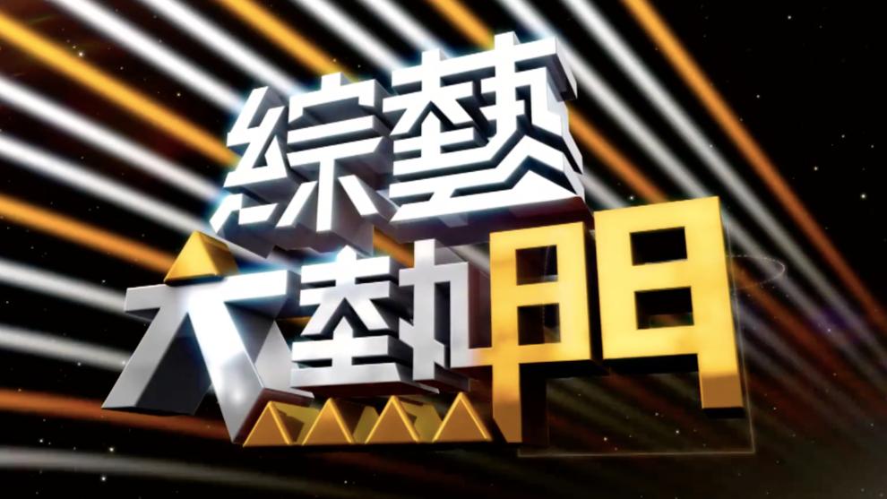 综艺大热门20191210-最熟悉陌生人主持人认脸大挑战(下)