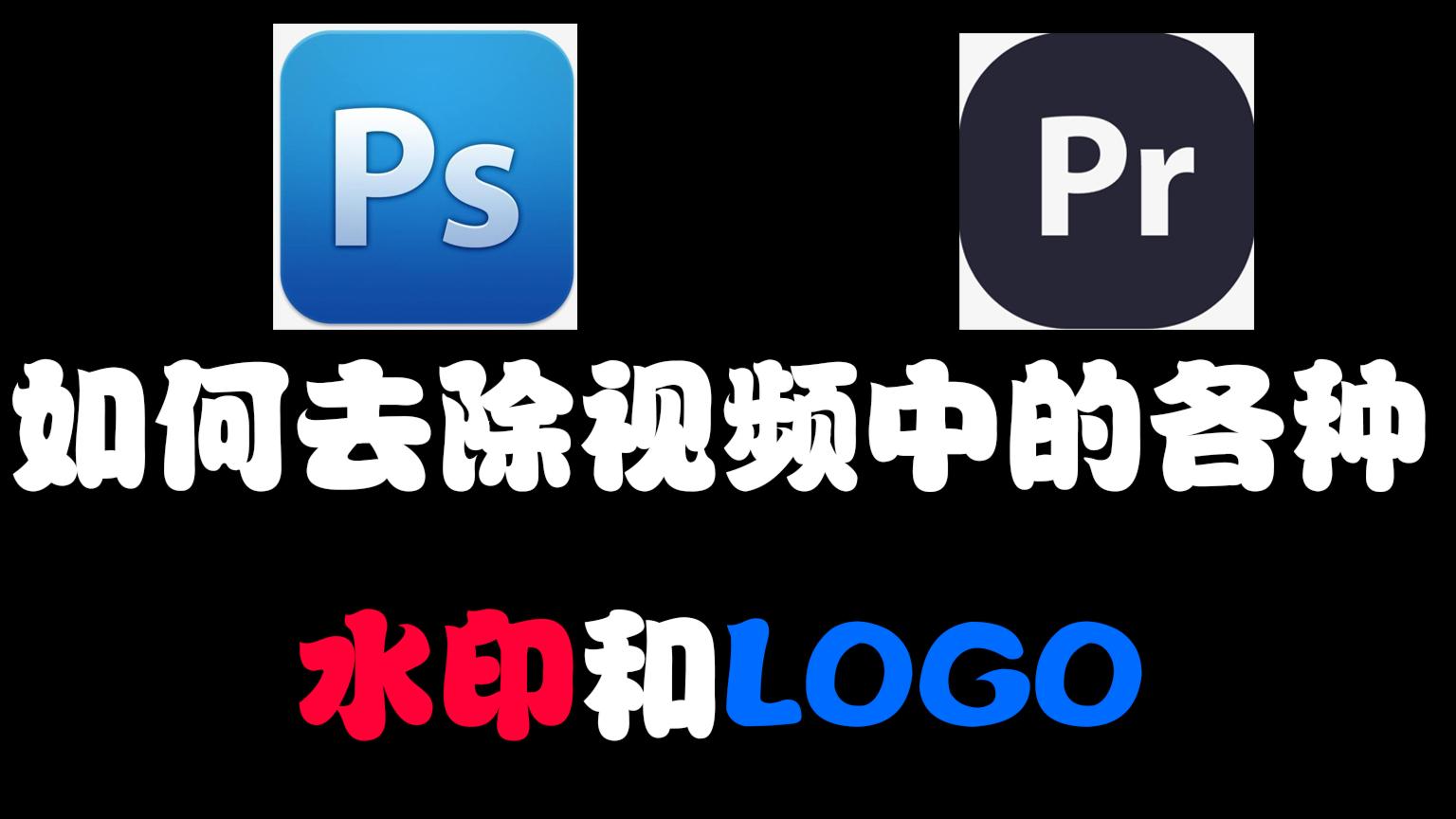 【PR教程】如何完美的去除掉视频当中的LOGO和水印,不需要裁剪内容和覆盖。